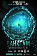 фильм Санктум Sanctum 2011