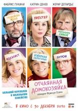 фильм Отчаянная домохозяйка Potiche 2010