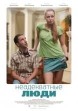 фильм Неадекватные люди — 2010