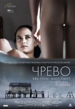 фильм Чрево Womb 2010
