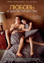 фильм Любовь и другие лекарства Love and Other Drugs 2010