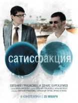 фильм Сатисфакция  2010