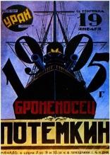 фильм Броненосец «Потемкин»  1925