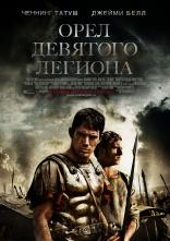 фильм Орел Девятого легиона Eagle, The 2011