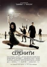 фильм Миссия Серенити Serenity 2005
