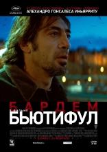 фильм Бьютифул Biutiful 2010