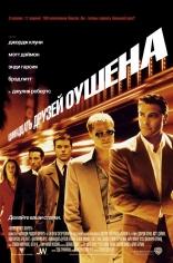 фильм Одиннадцать друзей Оушена Ocean's Eleven 2001