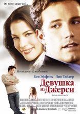 фильм Девушка из Джерси Jersey Girl 2004