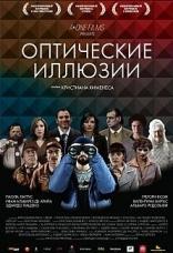 фильм Оптические иллюзии Ilusiones ópticas 2009
