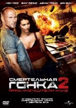 фильм Смертельная гонка 2: Франкенштейн жив Death Race 2 2010