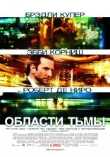 фильм Области тьмы Limitless 2011
