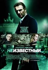 фильм Неизвестный Unknown 2011