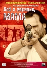 фильм Все в порядке, мама! — 2011