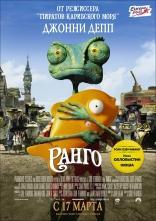 фильм Ранго Rango 2011