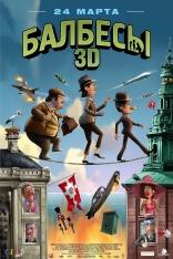 фильм Балбесы 3D Olsen Banden på de bonede gulve 2010