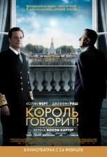����� ������ �������! King's Speech, The 2010