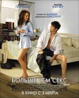 фильм Больше, чем секс No Strings Attached 2011