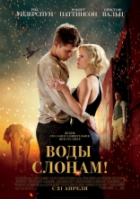 ����� ���� ������! Water for Elephants 2011