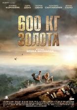 фильм 600 кг золота 600 kilos d'or pur 2010