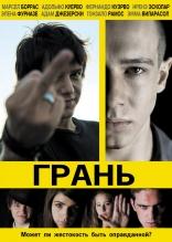 фильм Грань Cruzando el límite 2010