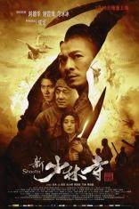 фильм Шаолинь Shaolin 2011