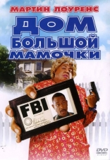 ����� ��� ������� ������� Big Momma's House 2000