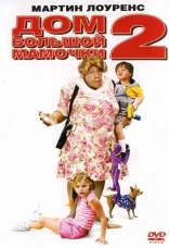 ����� ��� ������� ������� 2 Big Momma's House 2 2006