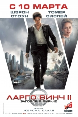 фильм Ларго Винч: Заговор в Бирме Largo Winch (Tome 2) 2011