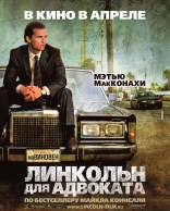 фильм Линкольн для адвоката Lincoln Lawyer, The 2011