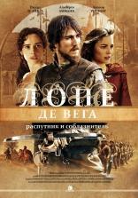 фильм Лопе де Вега: Распутник и соблазнитель Lope 2010