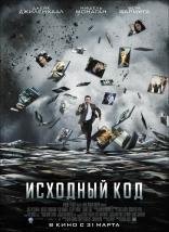 фильм Исходный код Source Code 2011