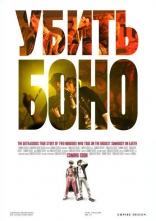 фильм Убить Боно Killing Bono 2011