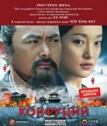 фильм Конфуций Confucius 2010