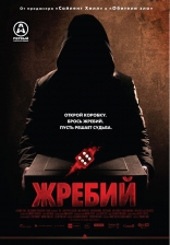 фильм Жребий Die 2010I