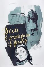 фильм Дом, в котором я живу — 1957