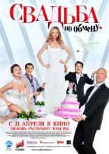 фильм Свадьба по обмену — 2011