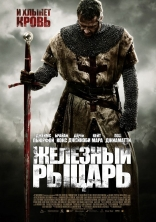 фильм Железный рыцарь Ironclad 2011