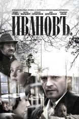 фильм Иванов — 2010