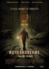 фильм Исчезновение на 7-ой улице Vanishing on 7th Street 2010