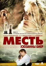 фильм Месть Hævnen 2010