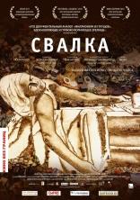 фильм Свалка Waste Land 2010