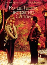 ����� ����� ����� �������� ����� When Harry Met Sally... 1989