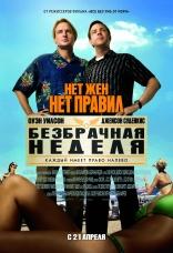 фильм Безбрачная неделя Hall Pass 2011