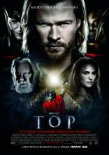 фильм Тор Thor 2011