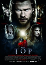����� ��� Thor 2011