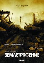 фильм Землетрясение 唐山大地震 2010