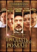 фильм Тридцать седьмой роман  2011