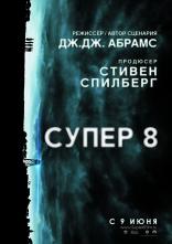 фильм Супер 8 Super 8 2011