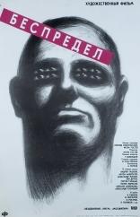 фильм Беспредел — 1989