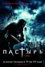 фильм Пастырь Priest 2011